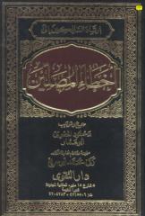 إرشاد السائرين إلى أخطاء المصلين - الشيخ محمود المصري.pdf