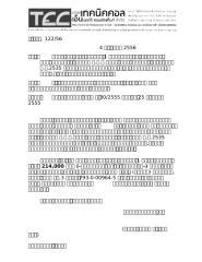 122-56 EMCO-หนังสือเบิกเงินงวด1AC-KKU.docx