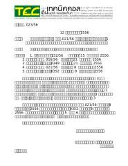 028-56 พพ-ส่งรายงานเบื้องต้น-SECโลหะ (สสอ).docx