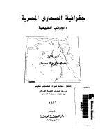 جغرافيه الصحاري المصريه سيناء (1).pdf