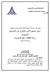 خطة بحث في أحد قضايا الفكر الاستراتيجي بعنوان سبل تحقيق الأمن الفكري في المجتمع السعودي إعداد الطالب فهد الدوسري.doc