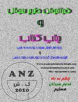 فراخوان طرح سوال و چاپ کتاب - iranianchemistry.blogfa.com.bmp