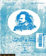 رتشارد الثالث - شكسبير.pdf