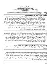 نموذج امتحان نقابة المحامين 2.doc