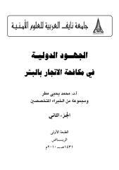 الجهود الدولية في مكافحة الاتجار بالبشر ج2.pdf