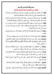 كتاب الحج من الشرح الممتع مع فوائد الحاشية.doc