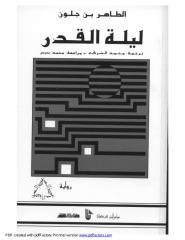 ليلة القدر _ الطاهر بن جلون.pdf
