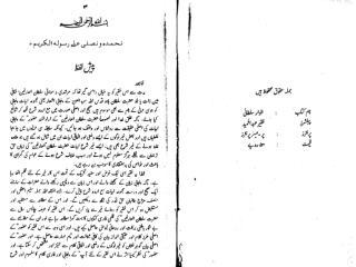 Anwar-e-Sultani.pdf
