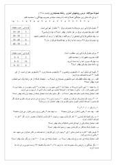 روشهای آماری مرحله اول - 12-8-88.pdf