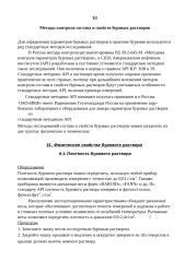 растворы3.doc