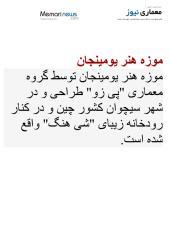 MN موزه هنر یومینجان.pdf