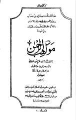 67. Muwahib-ur-Rehman.pdf