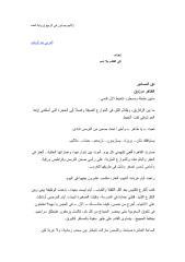 لأنهم يموتون فى الربيع   العربي عبد الوهاب.pdf