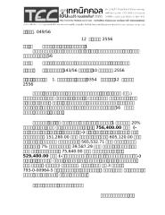 049-56 พพ-เบิกเงินงวด1-อบแห้ง (สพส).docx