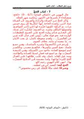 كتاب الحج من دليل الطالب المعتمد.doc