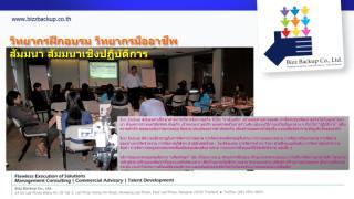 01.5 วิทยากรฝึกอบรม วิทยากรมืออาชีพ สัมมนา สัมมนาเชิงปฏิบัติการ.pdf