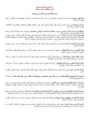 الدستور المصرى اليوم.docx