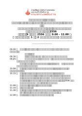 199-56-02พพ-กำหนดการพิธีมอบสัญญา-อบแห้ง (สพส).docx