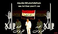 هيثم يوسف 2010.mp3