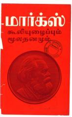 கூலியுழைப்பும் மூலதனமும் - மார்க்ஸ்.pdf