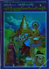 89_LLinn_SwoonOoPoneNyaShinHistory.pdf