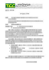 055-56 เชิญวิทยากรงานอบแห้ง-คุณยุทธศักดิ์ บุญรอด.docx