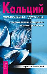 Кальций_жемчужина_здоровья.fb2