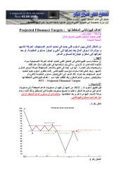 التحليل الفني لسوق الاوراق الماليه.pdf