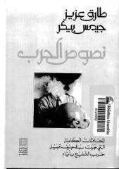 ص الحرب [1].. طارق عزيز و جيمس بيكر.pdf