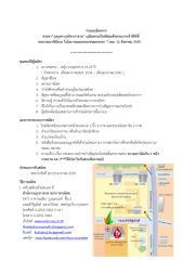 ระเบียบการ สมัคร กุลบุตร-กุลธิดา2559.pdf