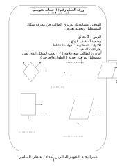 عاطي السلمي-رياضيات-تقويم بنائي - أنشطة العمل .doc