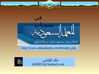 رابطة العالم الإسلامي.pps