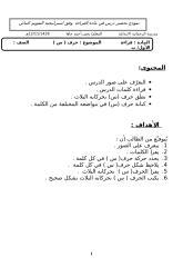 يحي أحمد جاها -بنائي-صفوف أولية قراءة.doc