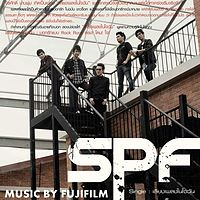 spf - เสียงเพลงในใจฉัน (ชัด100%+รูป).mp3