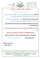 منتديات سما لبنان.pdf
