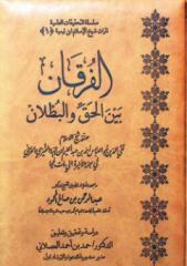 الفرقان بين الحق والبطلان لشيخ الإسلام ابن تيمية.pdf