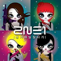 2NE1 - Hate You.mp3