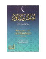 ليالي بيشاور2.pdf