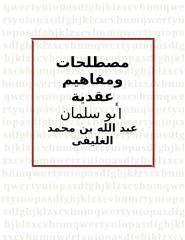 مصطلحات ومفاهيم عقدية.doc