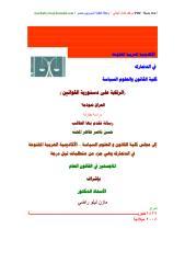 hassan nasir mihanna letter of master degree 0104008   ������� ��� ������� ��������.pdf
