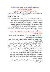 121 على هامش الملتقى العربي الدولي لدعم المقاومة.doc