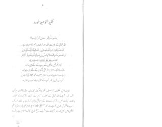 Kaleed-ut-Toheed(Khurd).pdf