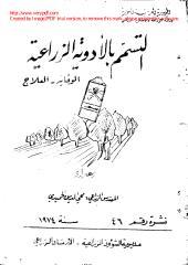التسمم بالأدوية الزراعية-46.pdf
