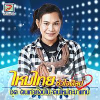 เรื่องบนเตียง - ไหมไทย หัวใจศิลป์.mp3