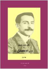 Dr_Mansoor_bayat_Zadeh-Dr_Mohamad_Mosadegh_Va_Rahe_Mosadegh.pdf