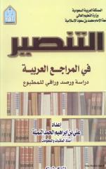 التنصير في المراجع العربية.pdf