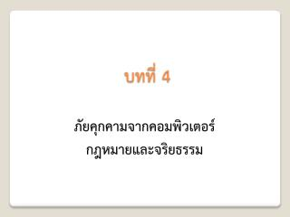 chap - 4.pdf