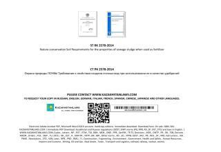 ST RK 2578-2014.pdf