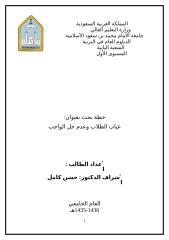 خطة بحث بعنوان غياب الطلاب وعدم حل الواجب الغياب 1111.doc