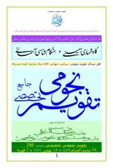 29 Moharram 1429.pdf